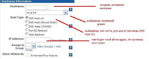 Постоянный ip адрес как сделать